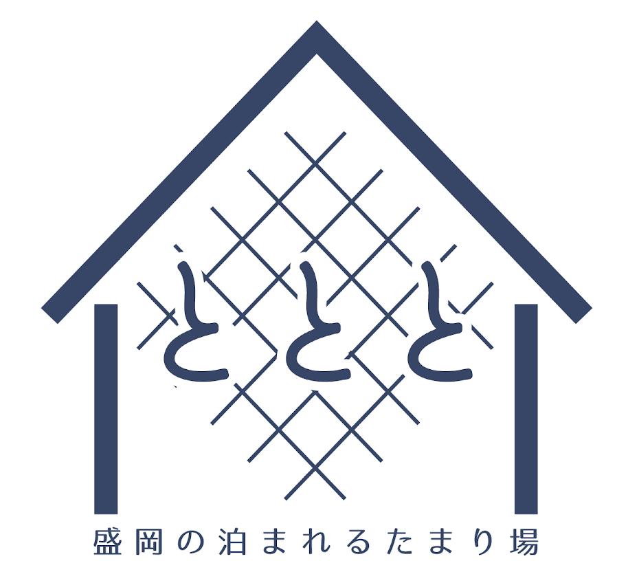 「ととと ー盛岡の泊まれるたまり場ー」Tototo Morioka